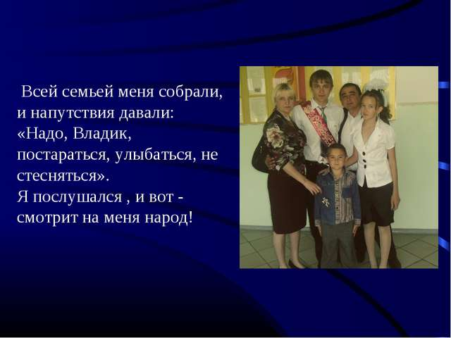 Всей семьей меня собрали, и напутствия давали: «Надо, Владик, постараться, у...