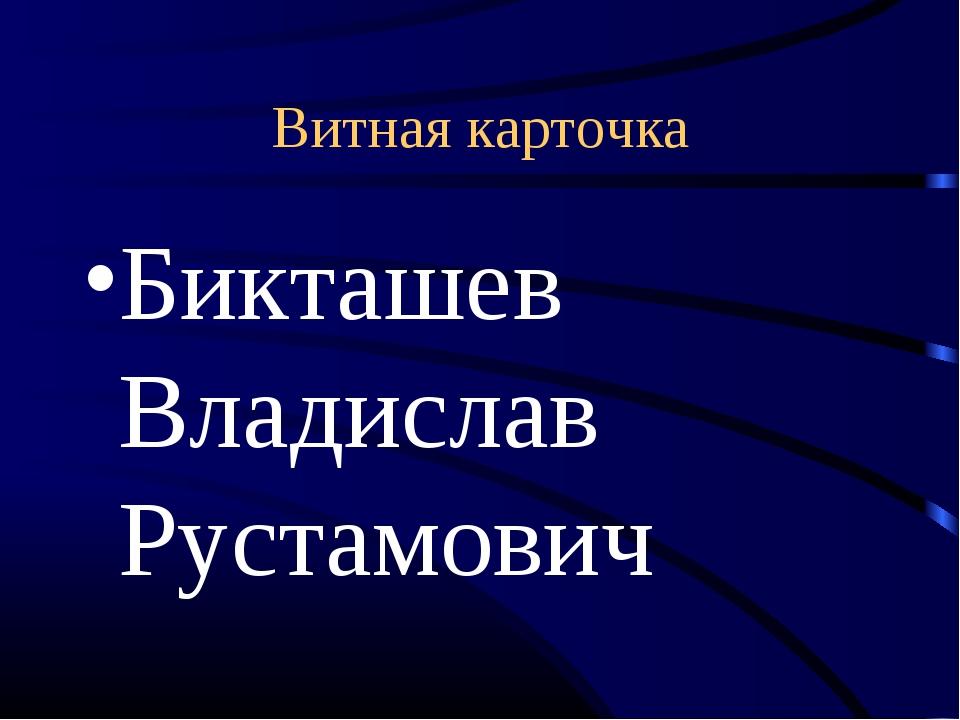 Витная карточка Бикташев Владислав Рустамович