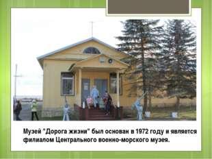 """Музей """"Дорога жизни"""" был основан в 1972 году и является филиалом Центрального"""