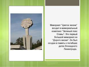 """Мемориал """"Цветок жизни"""" входит в мемориальный комплекс """"Зеленый пояс Славы""""."""