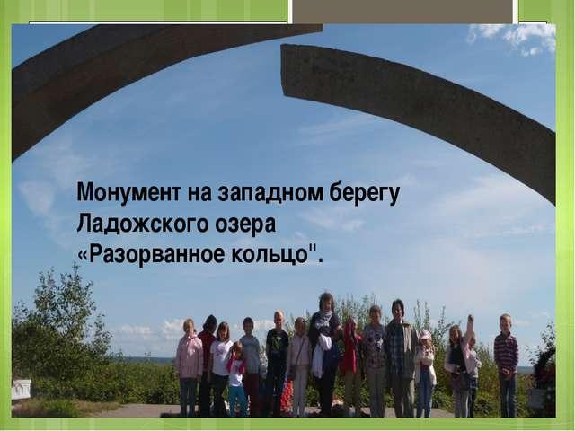 """Монумент на западном берегу Ладожского озера «Разорванное кольцо""""."""
