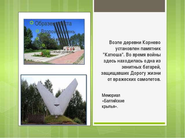 """Возле деревни Корнево установлен памятник """"Катюша"""". Во время войны здесь нах..."""