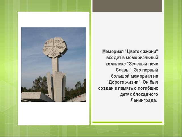 """Мемориал """"Цветок жизни"""" входит в мемориальный комплекс """"Зеленый пояс Славы""""...."""