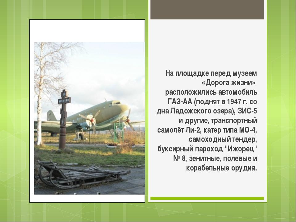 На площадке перед музеем «Дорога жизни» расположились автомобиль ГАЗ-АА (под...