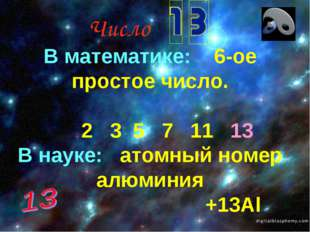 Число В математике: 6-ое простое число. 2 3 5 7 11 13 В науке: атомный номер