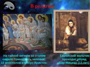 В религии На тайной вечери за столом Еврейский мальчик сидело тринадцать чело