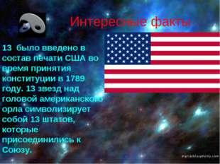 Интересные факты 13 было введено в состав печати США во время принятия консти