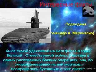 Интересные факты Подводная лодка С-13 (командир А. Маринеско) была самой удач