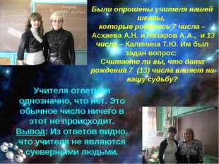 Были опрошены учителя нашей школы, которые родились 7 числа – Асхаева А.Н. и