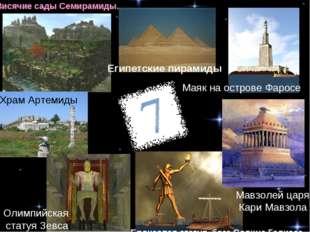 Египетские пирамиды Маяк на острове Фаросе Мавзолей царя Кари Мавзола Бронзов