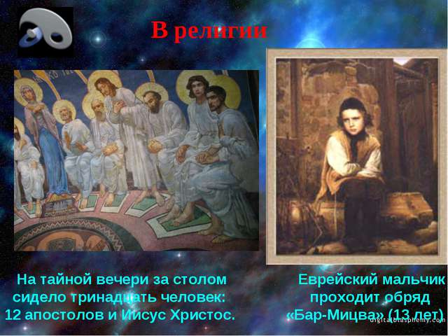 В религии На тайной вечери за столом Еврейский мальчик сидело тринадцать чело...