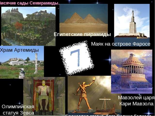 Египетские пирамиды Маяк на острове Фаросе Мавзолей царя Кари Мавзола Бронзов...