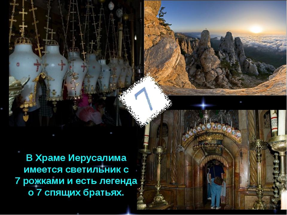 В Храме Иерусалима имеется светильник с 7 рожками и есть легенда о 7 спящих б...