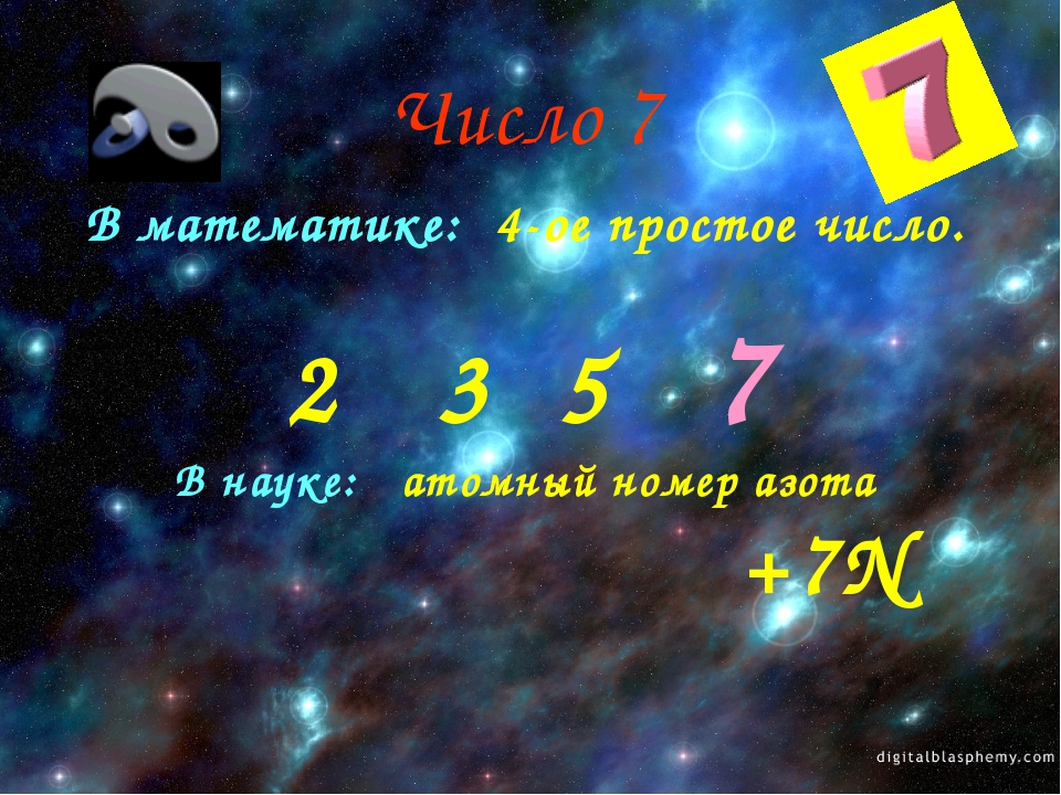 Число 7 В математике: 4-ое простое число. 2 3 5 7 В науке: атомный номер азот...