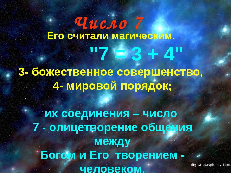 """Его считали магическим. """"7 = 3 + 4"""" 3- божественное совершенство, 4- мировой..."""