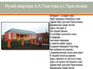 Музей-квартира А.А.Пластова в с.Прислониха Вечереет . В округе тихо. Ждет при