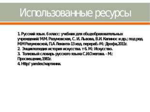 Использованные ресурсы 1. Русский язык. 6 класс: учебник для общеобразователь