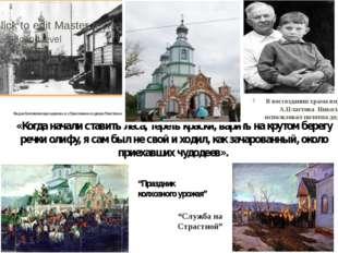 Вид на Богоявленскую церковь в с.Прислониха со двора Пластовых «Когда начали