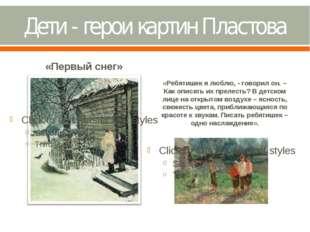 Дети - герои картин Пластова «Первый снег» «Ребятишек я люблю, - говорил он.