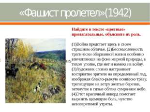 «Фашист пролетел»(1942) Найдите в тексте «цветные» прилагательные, объясните
