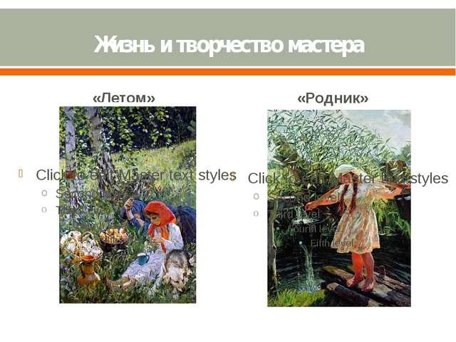 «Летом» «Родник» Жизнь и творчество мастера