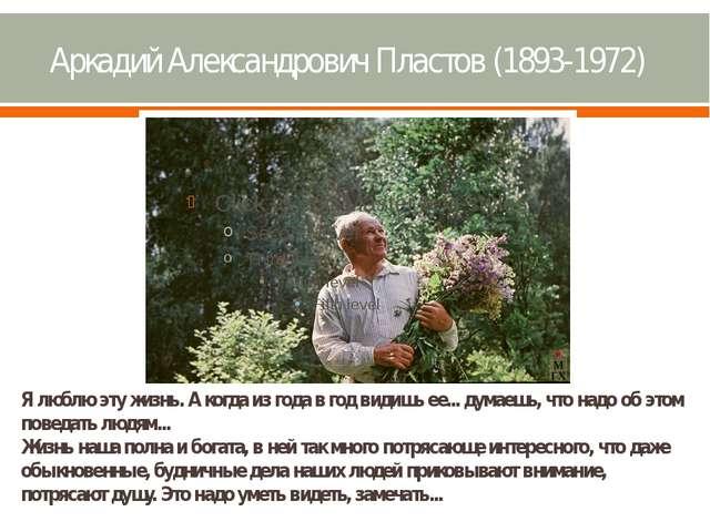 Аркадий Александрович Пластов (1893-1972) Я люблю эту жизнь. А когда из года...