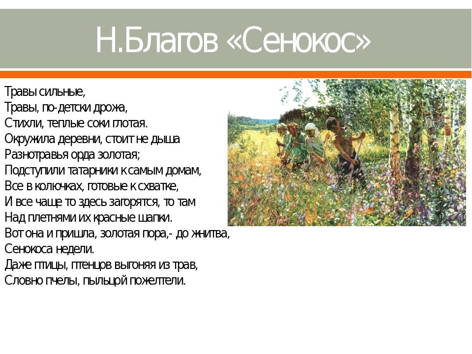 Травы сильные, Травы, по-детски дрожа, Стихли, теплые соки глотая. Окружила д...