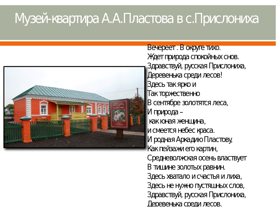 Музей-квартира А.А.Пластова в с.Прислониха Вечереет . В округе тихо. Ждет при...