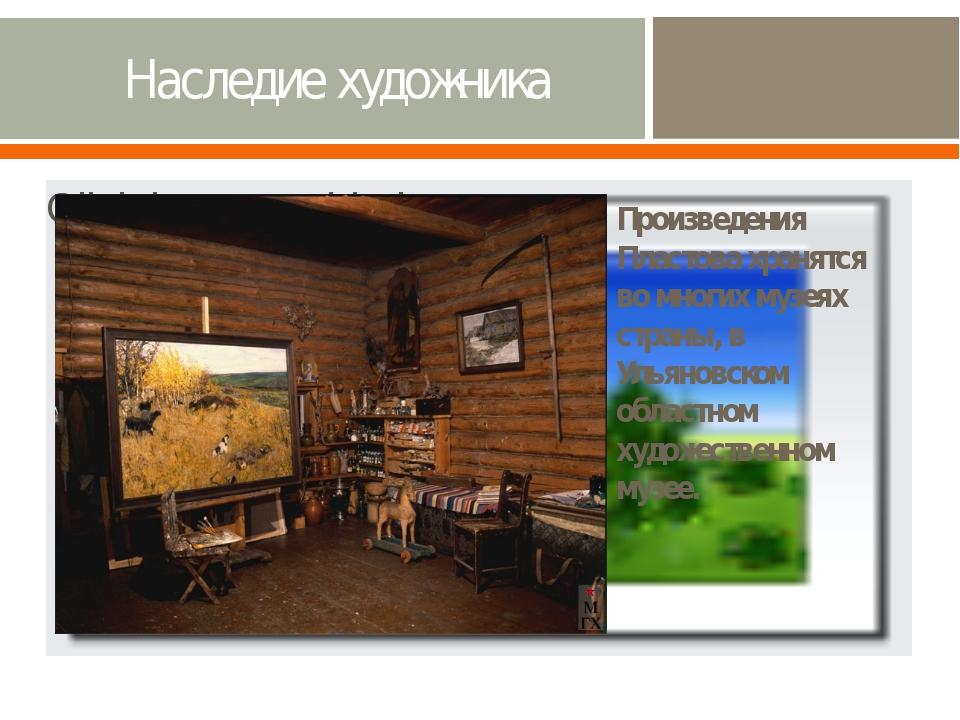 Наследие художника Произведения Пластова хранятся во многих музеях страны, в...