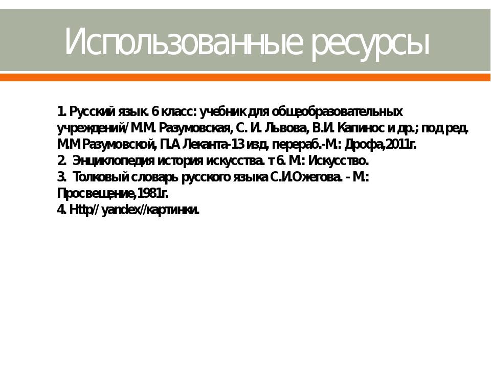 Использованные ресурсы 1. Русский язык. 6 класс: учебник для общеобразователь...