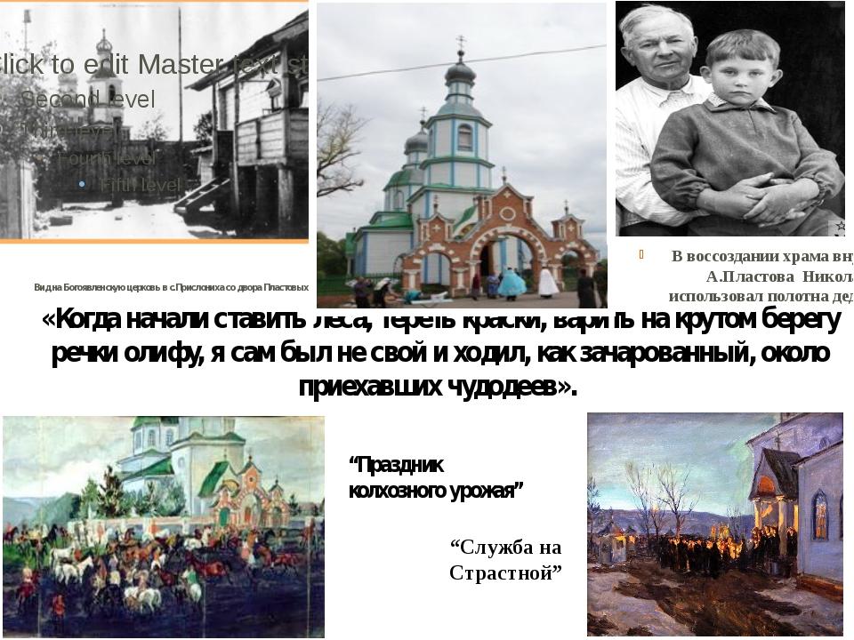 Вид на Богоявленскую церковь в с.Прислониха со двора Пластовых «Когда начали...