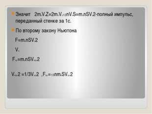 Значит 2moVxZ=2moVx1/2nVxS=monSVx2-полный импульс, переданный стенке за 1с. П