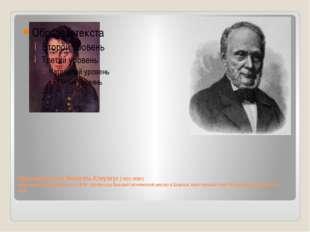 Рудольф Юлиус Эмануэль Клаузиус (1822-1888г) известный немецкий физик с 1855