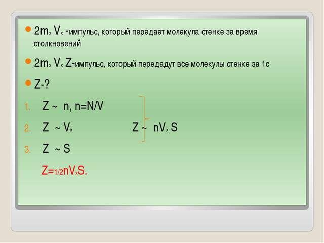 2mо Vх -импульс, который передает молекула стенке за время столкновений 2mо V...