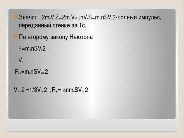 Значит 2moVxZ=2moVx1/2nVxS=monSVx2-полный импульс, переданный стенке за 1с. П...