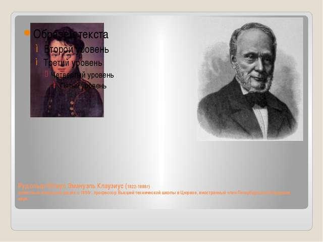 Рудольф Юлиус Эмануэль Клаузиус (1822-1888г) известный немецкий физик с 1855...