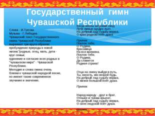Государственный гимн Чувашской Республики Слова - И.Тукташ. Музыка - Г.Лебед