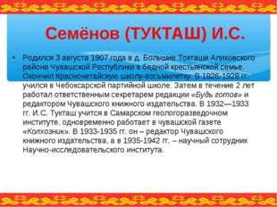 Семёнов (ТУКТАШ) И.С. Родился 3 августа 1907 года в д.Большие Токташи Аликов