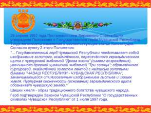29 апреля 1992 года Постановлением Верховного Совета было утверждено Положени
