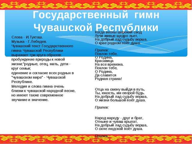 Государственный гимн Чувашской Республики Слова - И.Тукташ. Музыка - Г.Лебед...