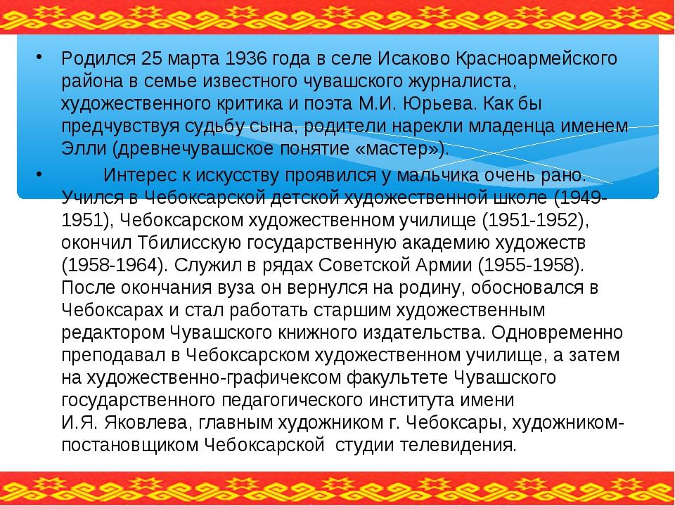 Родился 25 марта 1936 года в селе Исаково Красноармейского района в семье изв...