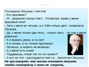 Сергей Михалков Басня « Аисты и лягушки» Поспорила Лягушка с Аистом: - Кто к