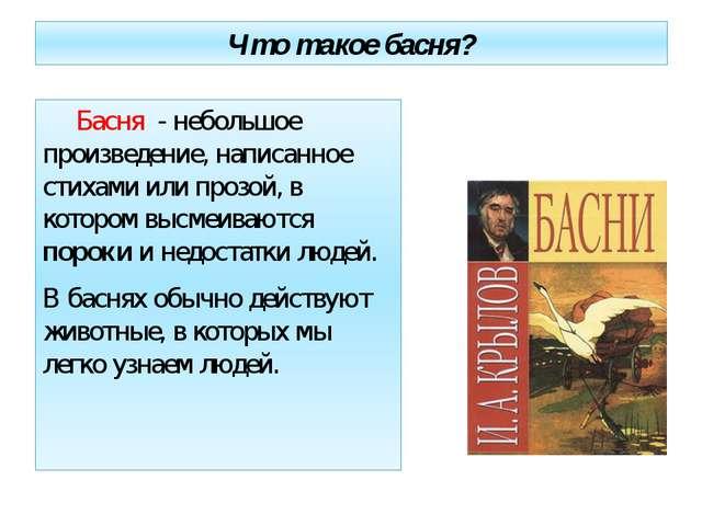 Что такое басня? Басня - небольшое произведение, написанное стихами или прозо...