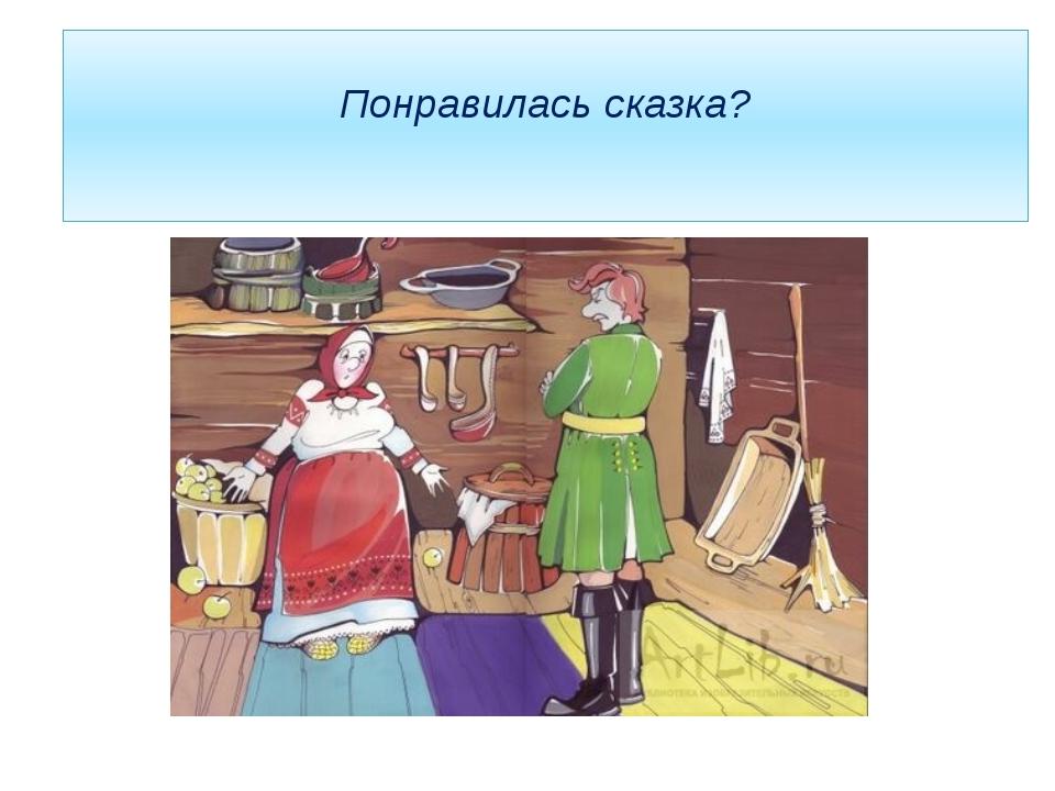 Понравилась сказка?