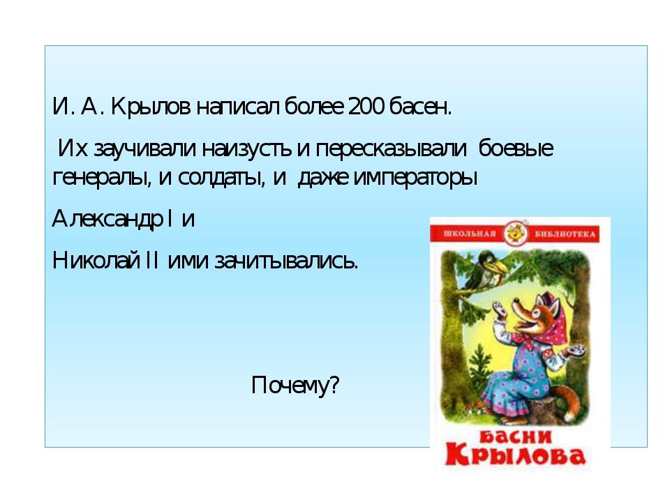 И. А. Крылов написал более 200 басен. Их заучивали наизусть и пересказывали...