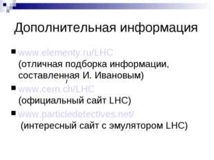 Дополнительная информация www.elementy.ru/LHC (отличная подборка информ