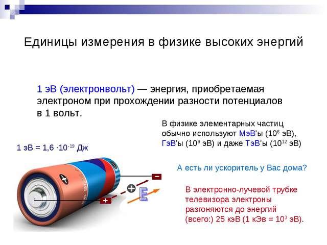 Единицы измерения в физикe высоких энергий 1 эВ (электронвольт) — энергия, пр...
