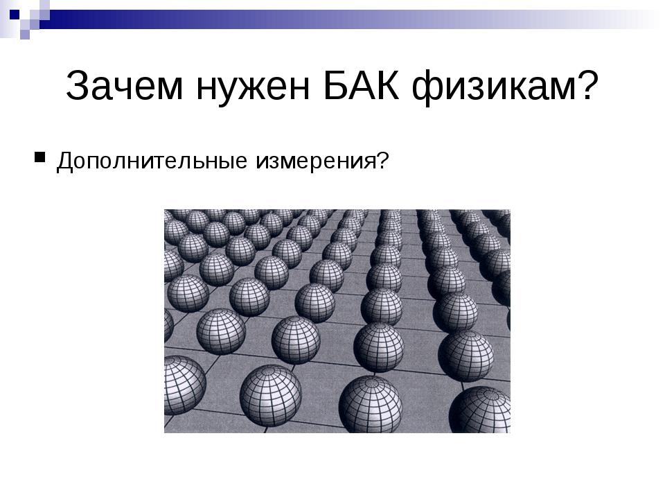 Зачем нужен БАК физикам? Дополнительные измерения?
