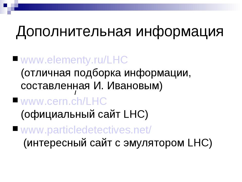 Дополнительная информация www.elementy.ru/LHC (отличная подборка информ...