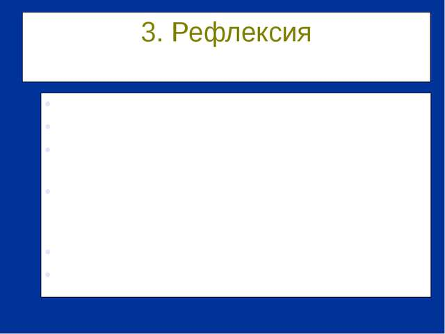 3. Рефлексия Написание эссе Рефлексивный экран вопросов Сформулируйте 3 вопро...